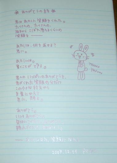 Sany0527_2